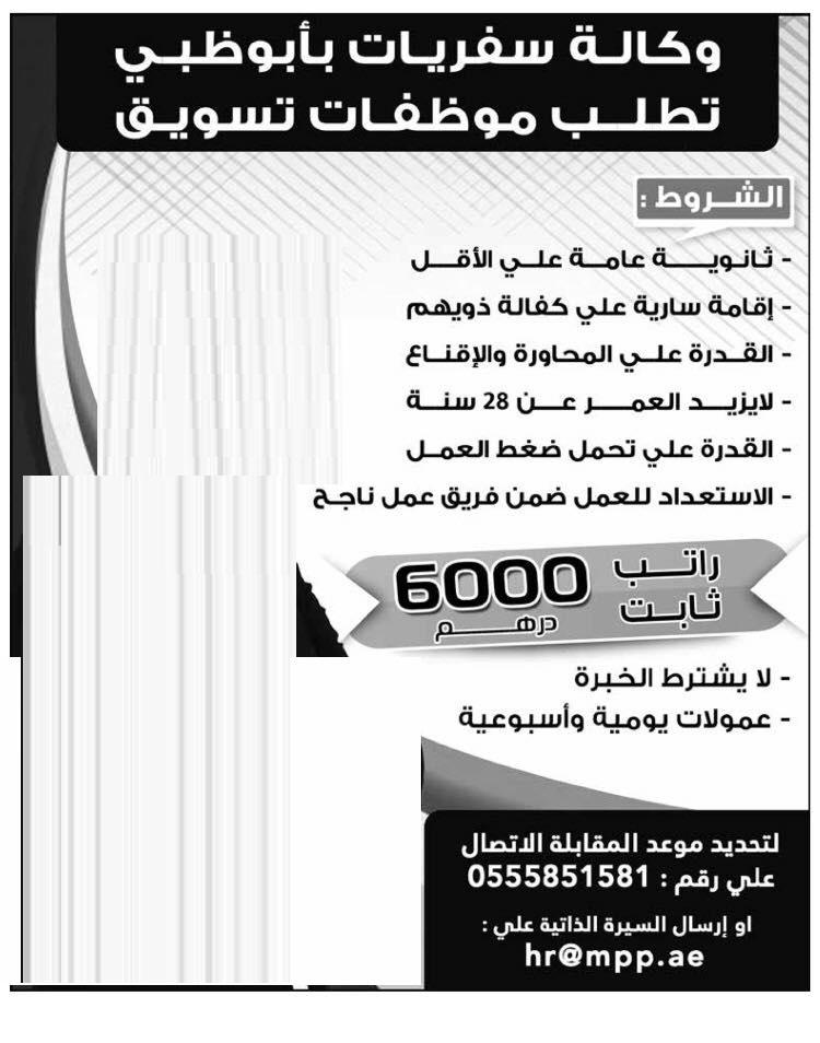 وكالة سفريات بأبو ظبي تطلب موظفات تسويق